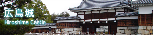 広島城(二の丸)